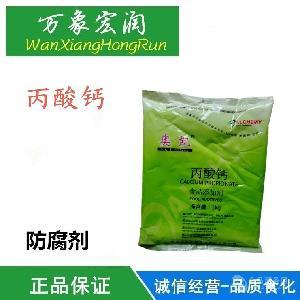 成都食用丙酸鈣供應商價格