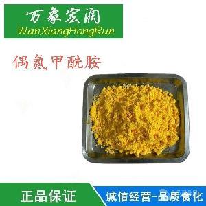 厂家批发偶氮甲酰胺品质可靠