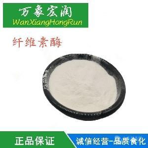 厂家供应 食品级 纤维素酶 一公斤起订