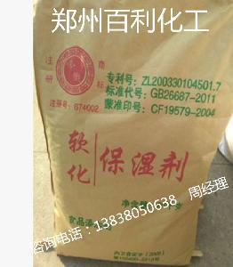优质软化保湿剂