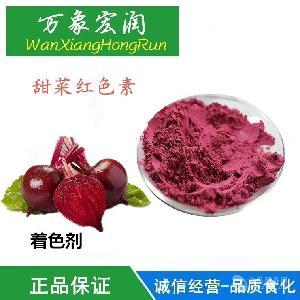 食品添加剂食品配料甜菜红着色剂