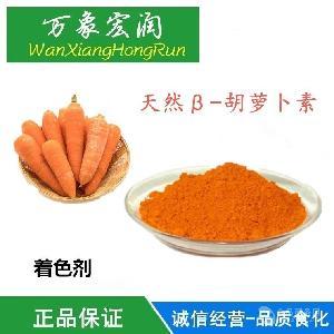 成都食用天然β-胡萝卜素色素供应商价格