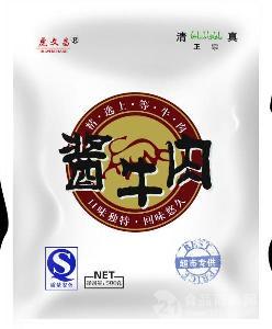 印刷食品包装袋定制
