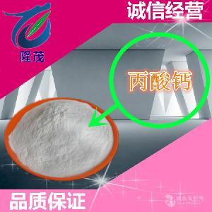 食品级丙酸钙品质保证