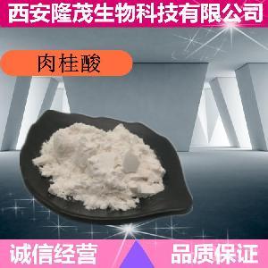 厂家直销对羟基肉桂酸 大量供应对羟基肉桂酸