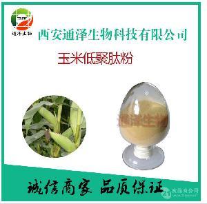玉米低聚肽粉  玉米低聚肽 玉米粉 品质保证 量大优惠