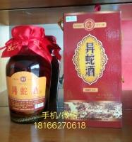 送老人健康產品2.35L異蛇酒